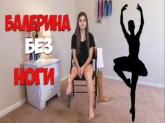 Балерина без трусов видео